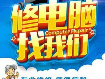 飞扬电脑维修