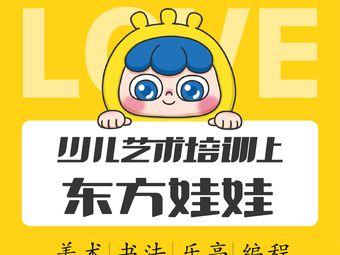 东方娃娃艺术教育(恒达校区)