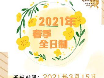 百濟韓國語中心(徐家匯校區)