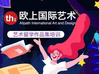 Allpath欧上国际艺术留学作品集培训