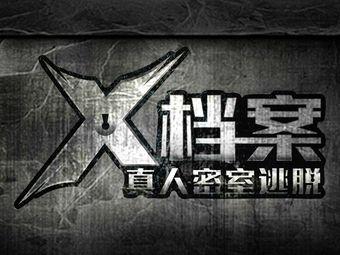 X档案密室逃脱(现代广场店)