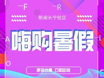 朗閣教育 雅思托福SAT(中山公園校區)