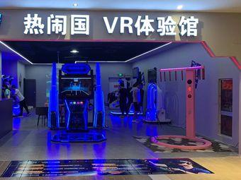 热闹国VR体验馆
