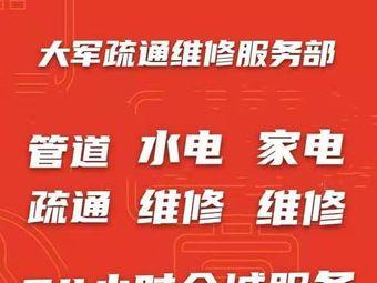 芜湖大军疏通维修服务部