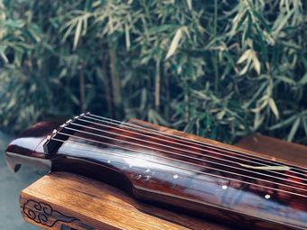 竹里館·古琴瑣記