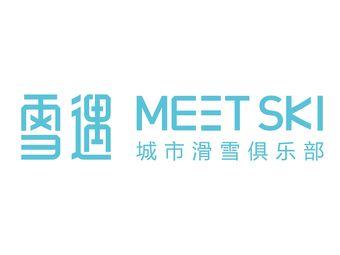MEET SKI雪遇城市滑雪俱乐部(海岸城店)