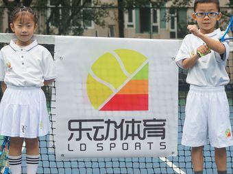 乐动网球(雅居乐草地校区)