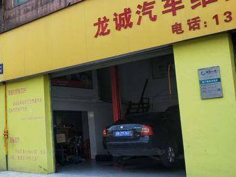 龙诚汽车维修美容服务中心