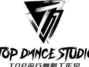 TOP流行舞蹈工作室(硕放店)
