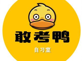 敢考鸭自习室(南坪店)
