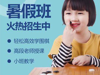 中碁国际围棋(曲江金地校区)