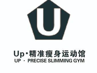 UP•精准瘦身运动馆