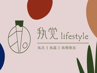 执觉lifestyle