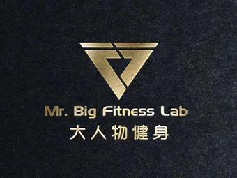 MrBig大人物健身