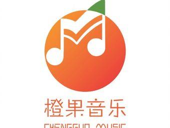 橙果音乐(南湖大道店)