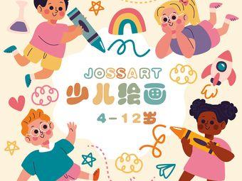 JOSSART茁色国际美校·少儿创意美术