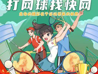 快网网球俱乐部(宁波中塑国际店)