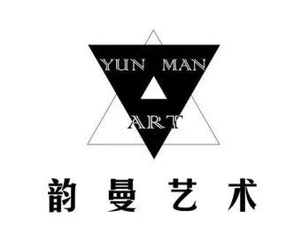 韵曼艺术培训中心