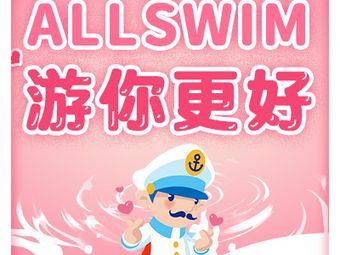 歐斯威國際親子游泳天津中心