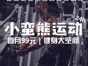 小蛮熊运动 24h智能健身(金鼎全能店)