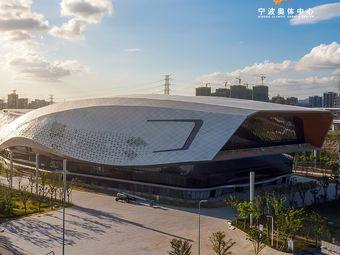 宁波奥体中心综合馆