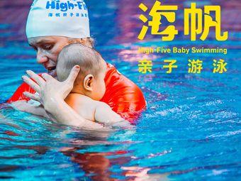 海帆亲子游泳(无锡中心)