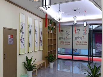 童学馆(盈石校区)