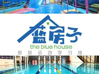 蓝房子游泳家庭学习馆