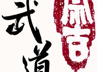 宗吉武道·跆拳道·武术