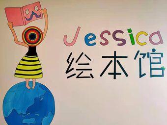 jessica绘本馆(西沈浒路店)