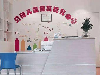 贝蓓儿童康复指导中心(台州分中心)