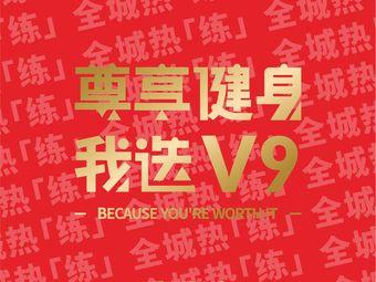 V9健身(缤纷店)