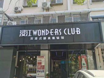 浸江WONDERS CLUB沉浸式剧本体验馆