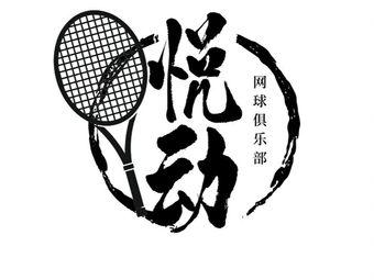 悦动网球培训中心(朝阳校区)