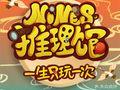 NINES推理館·實景偵探推理劇(湖濱店)