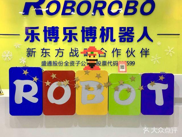 乐博乐博机器人(顺德明日广场校区)