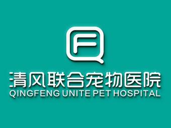 清风联合宠物医院(乐山中心总院)