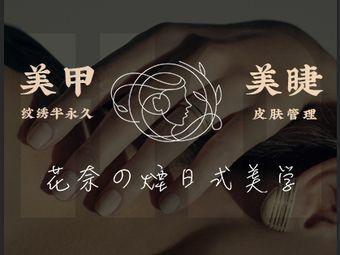 花奈の煙·日式美学(汉嘉国际店)