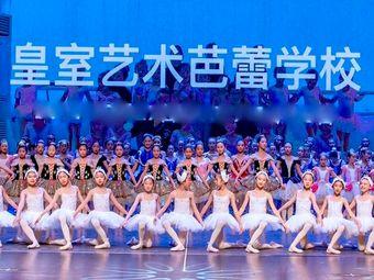 皇室芭蕾(金沙印象城店)
