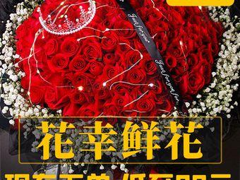 花幸鲜花店(雨楠枝2841店)