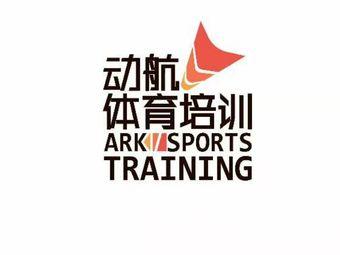 动航羽毛球培训