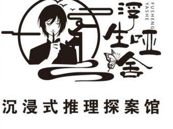 浮生哑舍沉浸式剧本探案馆(中山南路店)