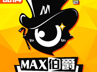 MAX伯爵真人密室逃脱