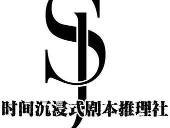 SJ·時間推理社