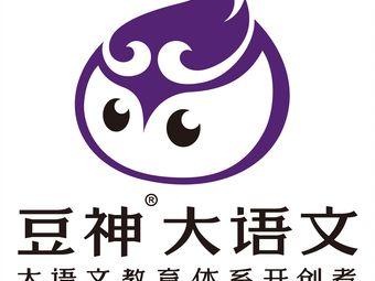 豆神大语文(九龙校区)