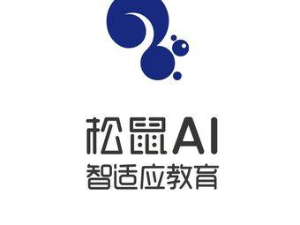 松鼠AI昊天教育培训学校(木莲西路校区)