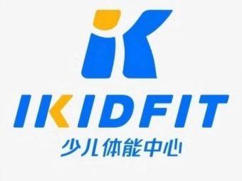 IKIDFIT 爱酷少儿体能中心(华强店)