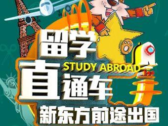 新东方前途出国·留学申请·小语种培训(和平校区)