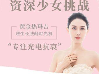 上海攸維醫療美容