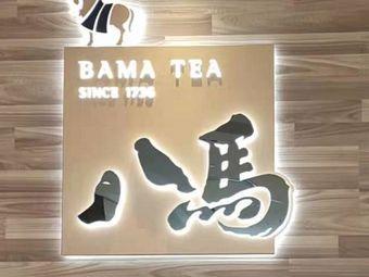 八馬茶业(贵和店)